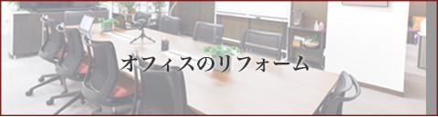 事務所のリフォーム